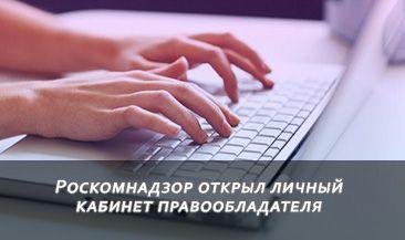 Роскомнадзор открыл личный кабинет правообладателя