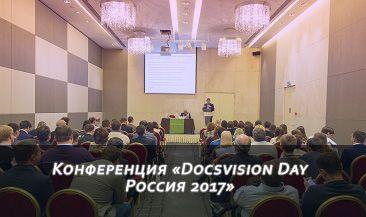 Конференция «Docsvision Day Россия 2017»