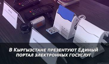 В Кыргызстане презентуют Единый портал электронных госуслуг