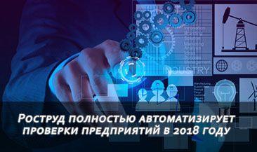 Роструд полностью автоматизирует проверки предприятий в 2018 году