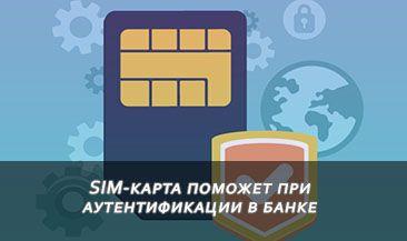SIM-карта поможет при аутентификации в банке