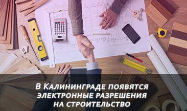 В Калининграде появятся электронные разрешения на строительство