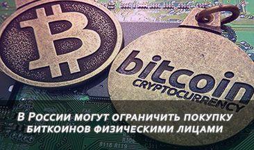 В России могут ограничить покупку биткоинов физическими лицами