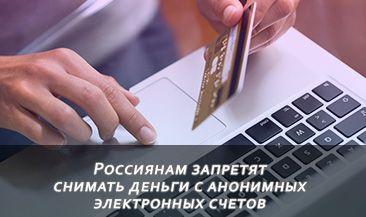 Россиянам запретят снимать деньги с анонимных электронных счетов