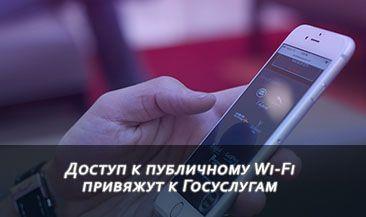 Доступ к публичному Wi-Fi привяжут к Госуслугам