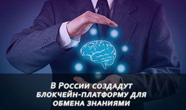 В России создадут государственную блокчейн-платформу для обмена знаниями