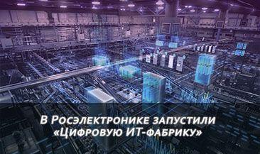 В Росэлектронике запустили «Цифровую ИТ-фабрику»