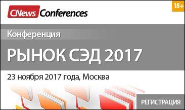 Конференция «Рынок СЭД - 2017»