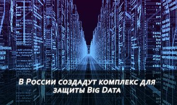 В России создадут комплекс для защиты Big Data