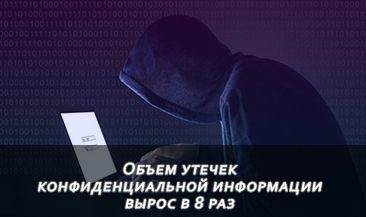 Объем утечек конфиденциальной информации в мире вырос в 8 раз