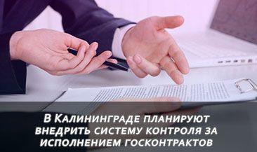 В Калининграде планируют внедрить систему контроля за исполнением госконтрактов