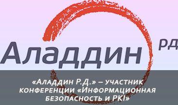 «Аладдин Р.Д.» – участник  конференции «Информационная безопасность и PKI»