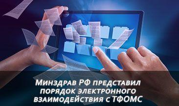Минздрав РФ представил порядок электронного взаимодействия с ТФОМС