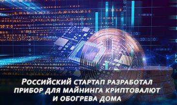 Российский стартап разработал прибор для майнинга криптовалют и обогрева дома