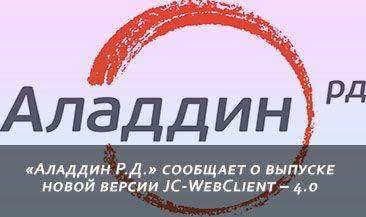 «Аладдин Р.Д.» сообщает о выпуске новой версии JC-WebClient – 4.0