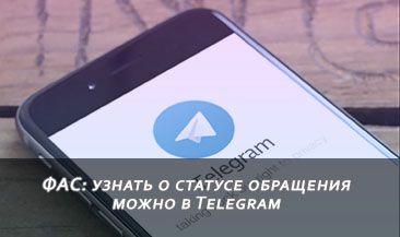 ФАС: узнать о статусе обращения можно в Telegram