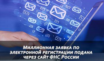 Миллионная заявка по электронной регистрации подана через сайт ФНС России