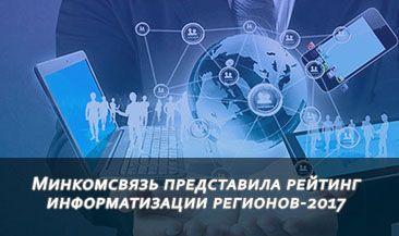 Минкомсвязь представила рейтинг информатизации регионов-2017