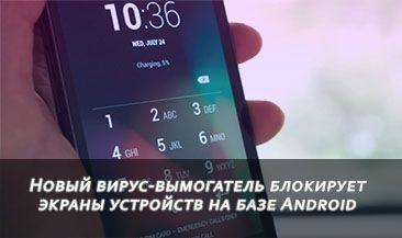 Новый вирус-вымогатель блокирует экраны устройств на базе Android