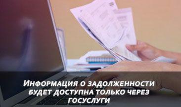 Информация о задолженности будет доступна только через госуслуги