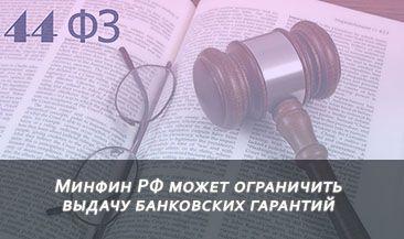 Минфин РФ может ограничить выдачу банковских гарантий