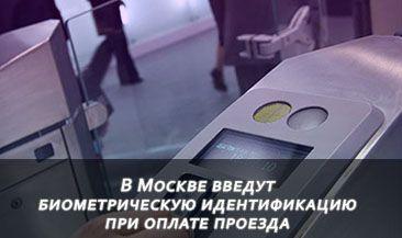 В Москве введут биометрическую идентификацию при оплате проезда