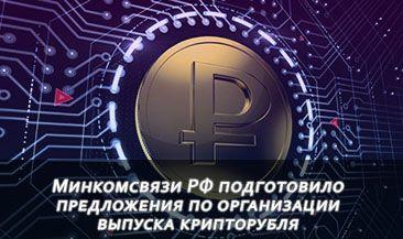 Минкомсвязи РФ подготовило предложения по организации выпуска крипторубля