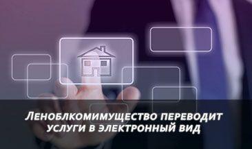 Леноблкомимущество переводит услуги в электронный вид