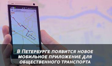 В Петербурге появится новое мобильное приложение для общественного транспорта