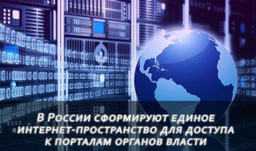 В России сформируют единое интернет-пространство для доступа к порталам органов власти