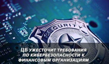 ЦБ ужесточит требования по кибербезопасности к финансовым организациям
