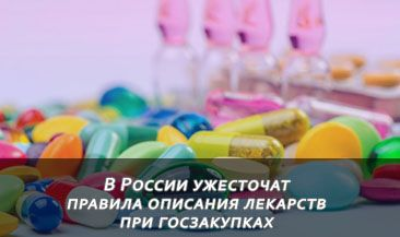 В России ужесточат правила описания лекарств при госзакупках