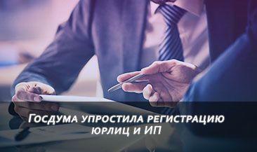 Госдума упростила регистрацию юрлиц и ИП