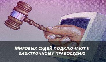 Мировых судей подключают к электронному правосудию