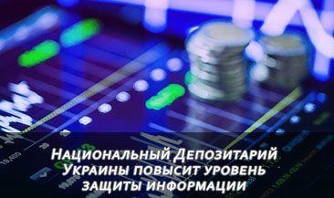 Национальный Депозитарий Украины повысит уровень защиты информации