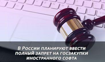 В России планируют ввести полный запрет на госзакупки иностранного софта