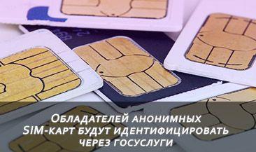 Обладателей анонимных SIM-карт будут идентифицировать через госуслуги