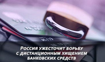 Россия ужесточит борьбу с дистанционным хищением банковских средств