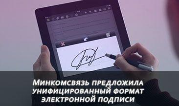 Минкомсвязь РФ предложила унифицированный формат электронной подписи
