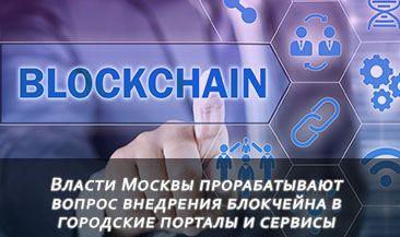 Власти Москвы прорабатывают вопрос внедрения блокчейна в городские порталы и сервисы