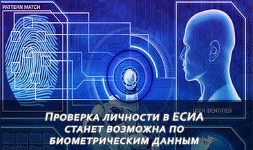 Проверка личности в ЕСИА станет возможна по биометрическим данным