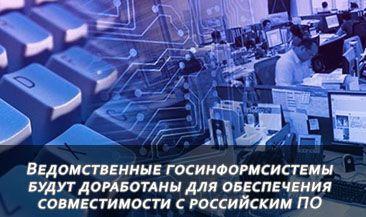 Ведомственные госинформсистемы будут доработаны для обеспечения совместимости с российским ПО