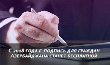С 2018 года е-подпись для граждан Азербайджана станет бесплатной