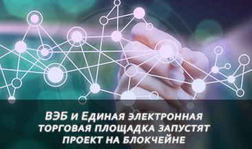 ВЭБ и Единая электронная торговая площадка запустят совместный проект на блокчейне