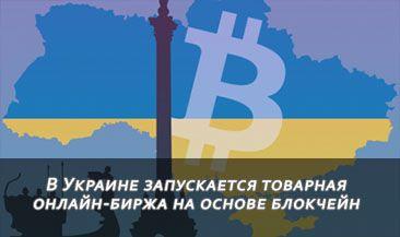 В Украине запускается товарная онлайн-биржа на основе блокчейн