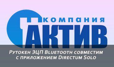 Рутокен ЭЦП Bluetooth совместим с приложением Directum Solo