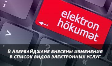 В Азербайджане внесены изменения в список видов электронных услуг