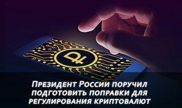 Президент России поручил подготовить поправки для регулирования криптовалют