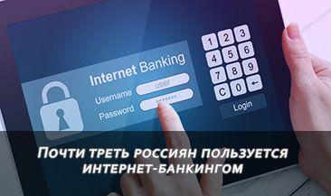 Почти треть россиян пользуется интернет-банкингом