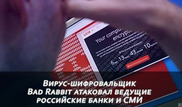 Вирус-шифровальщик Bad Rabbit атаковал ведущие российские банки и СМИ